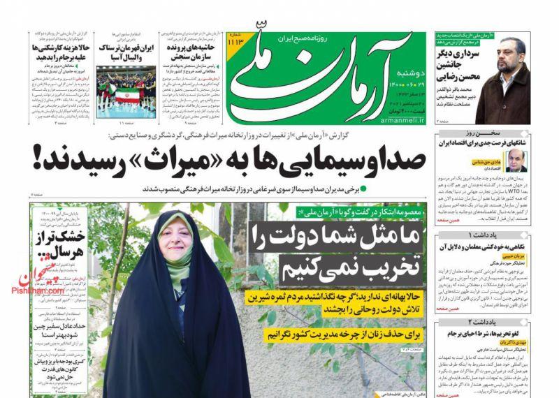 عناوین اخبار روزنامه آرمان ملی در روز دوشنبه ۲۹ شهريور