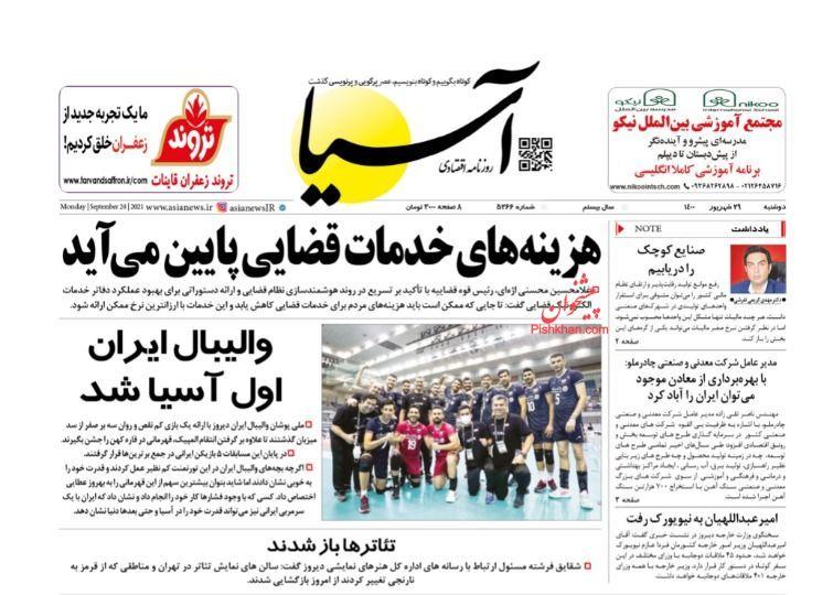 عناوین اخبار روزنامه آسیا در روز دوشنبه ۲۹ شهريور