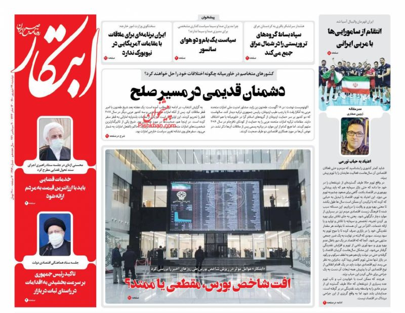 عناوین اخبار روزنامه ابتکار در روز دوشنبه ۲۹ شهريور