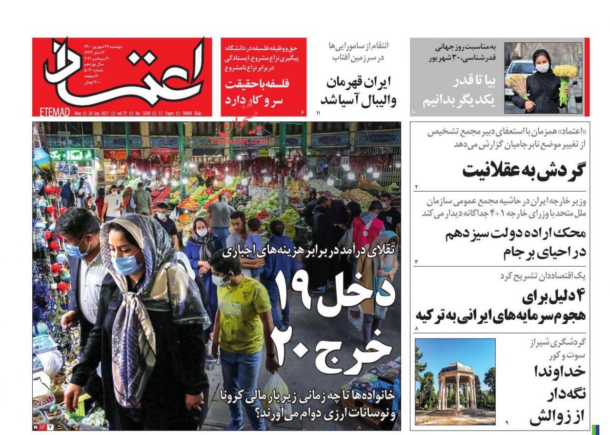 عناوین اخبار روزنامه اعتماد در روز دوشنبه ۲۹ شهريور