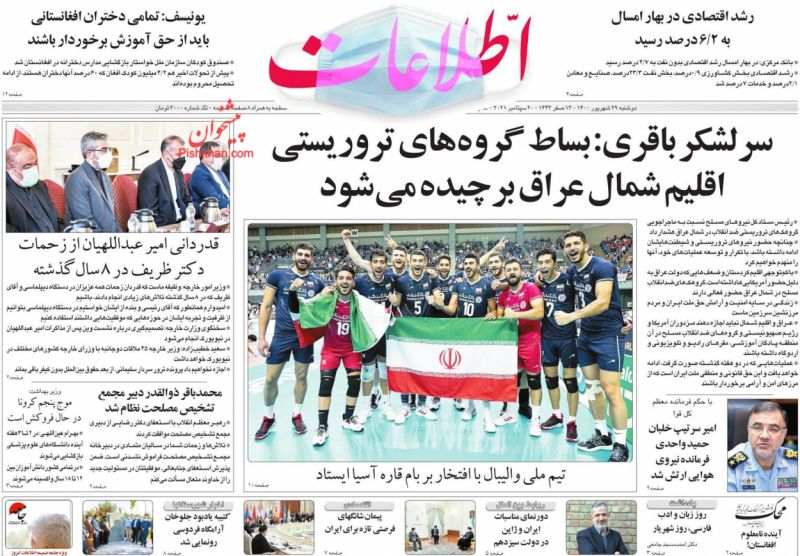 عناوین اخبار روزنامه اطلاعات در روز دوشنبه ۲۹ شهريور