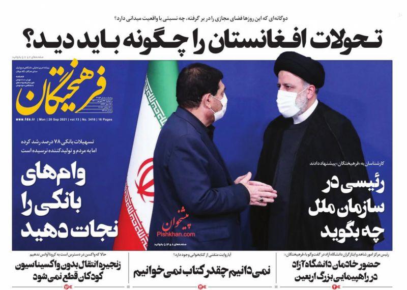 روزنامه فرهیختگان