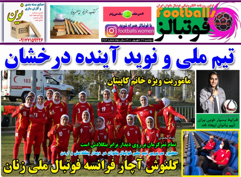 روزنامه فوتبالز