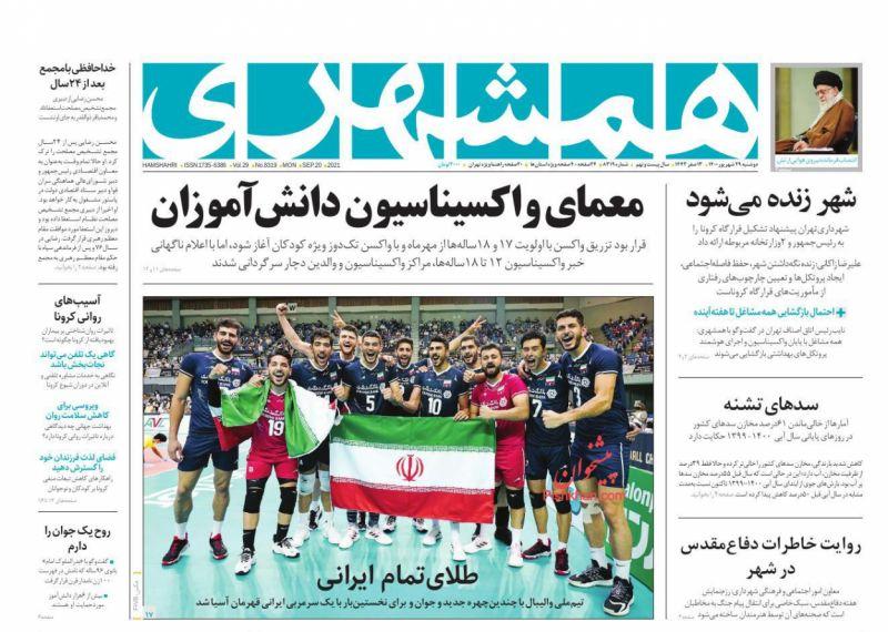 عناوین اخبار روزنامه همشهری در روز دوشنبه ۲۹ شهريور