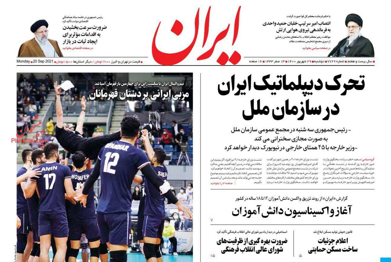عناوین اخبار روزنامه ایران در روز دوشنبه ۲۹ شهريور
