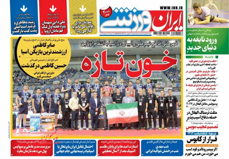 عناوین اخبار روزنامه ایران ورزشی در روز دوشنبه ۲۹ شهريور