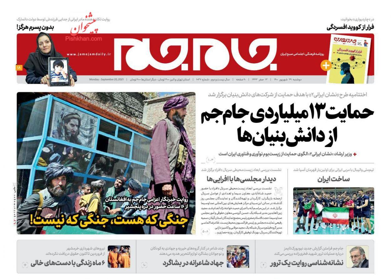 عناوین اخبار روزنامه جام جم در روز دوشنبه ۲۹ شهريور