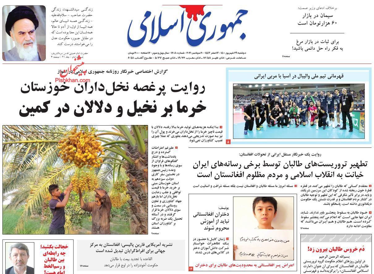 عناوین اخبار روزنامه جمهوری اسلامی در روز دوشنبه ۲۹ شهريور