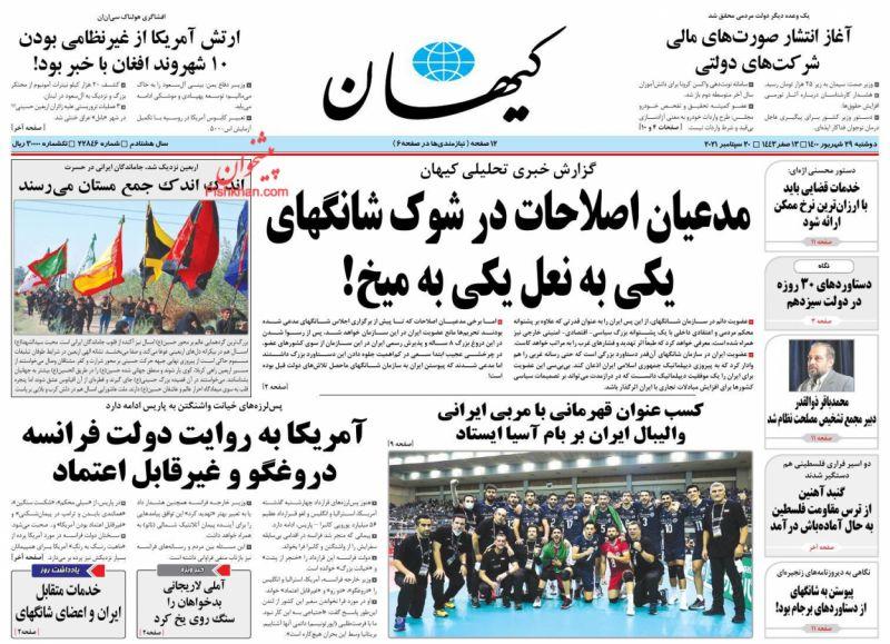 عناوین اخبار روزنامه کيهان در روز دوشنبه ۲۹ شهريور
