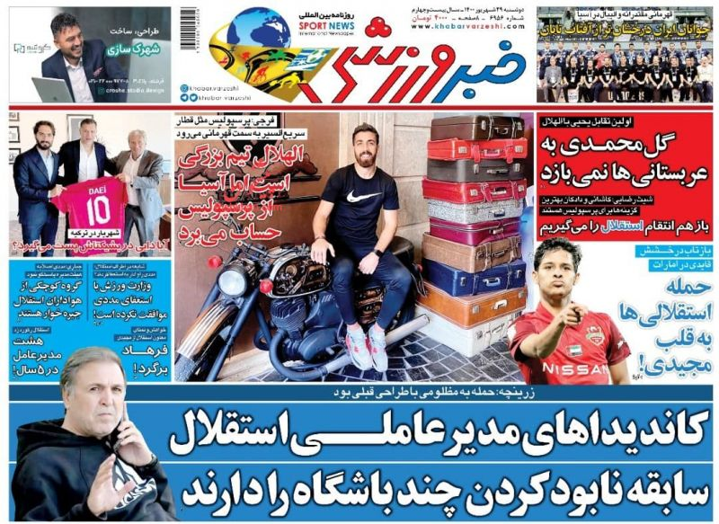 عناوین اخبار روزنامه خبر ورزشی در روز دوشنبه ۲۹ شهريور