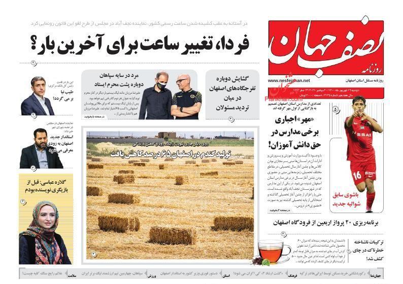 روزنامه نصف جهان
