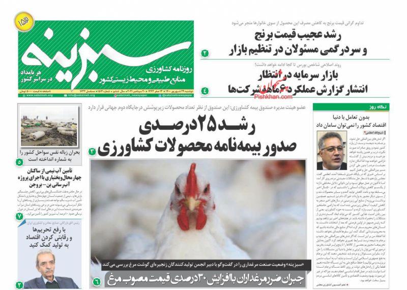 عناوین اخبار روزنامه سبزینه در روز دوشنبه ۲۹ شهريور