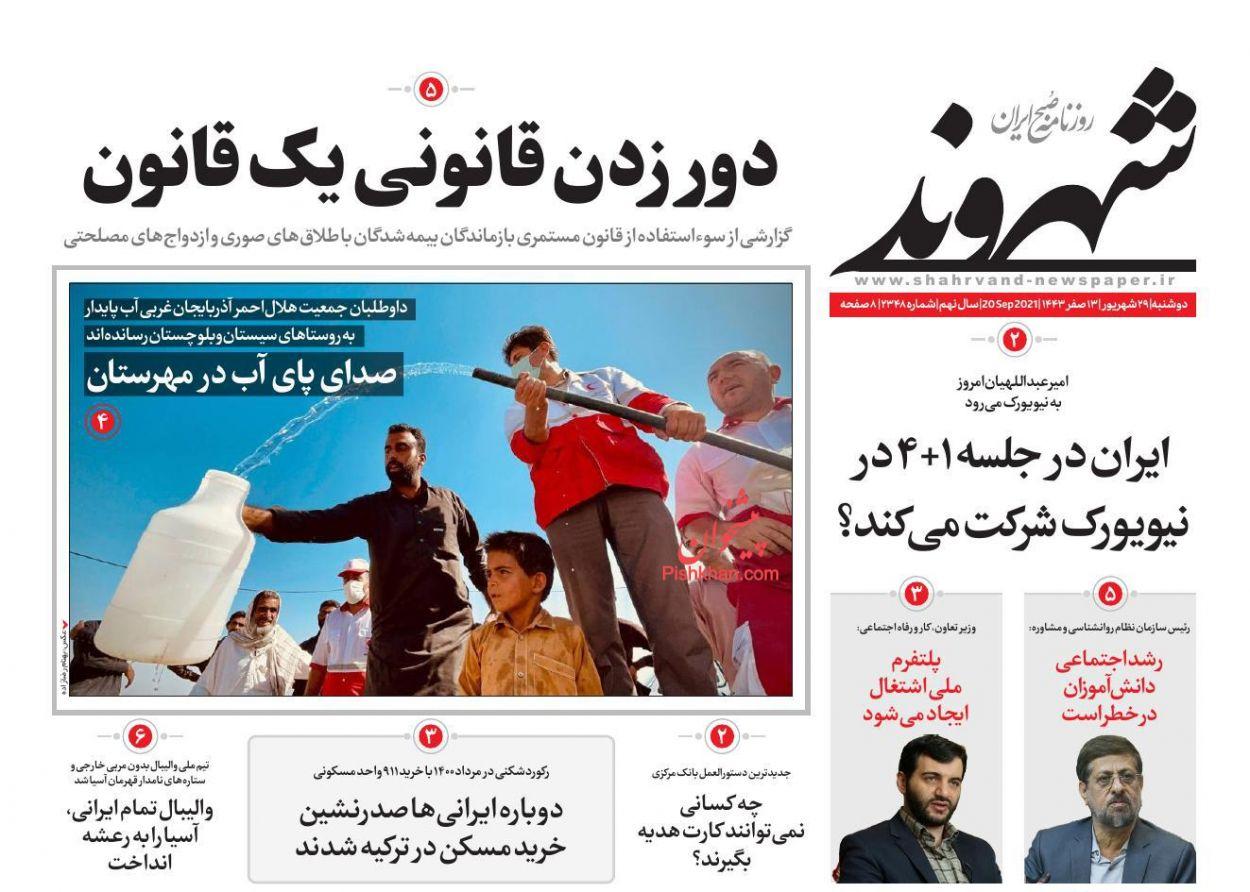 عناوین اخبار روزنامه شهروند در روز دوشنبه ۲۹ شهريور