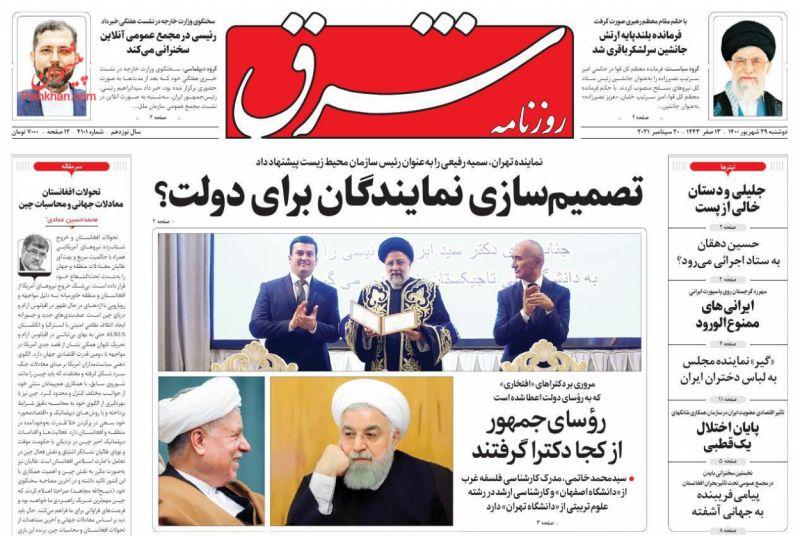 عناوین اخبار روزنامه شرق در روز دوشنبه ۲۹ شهريور