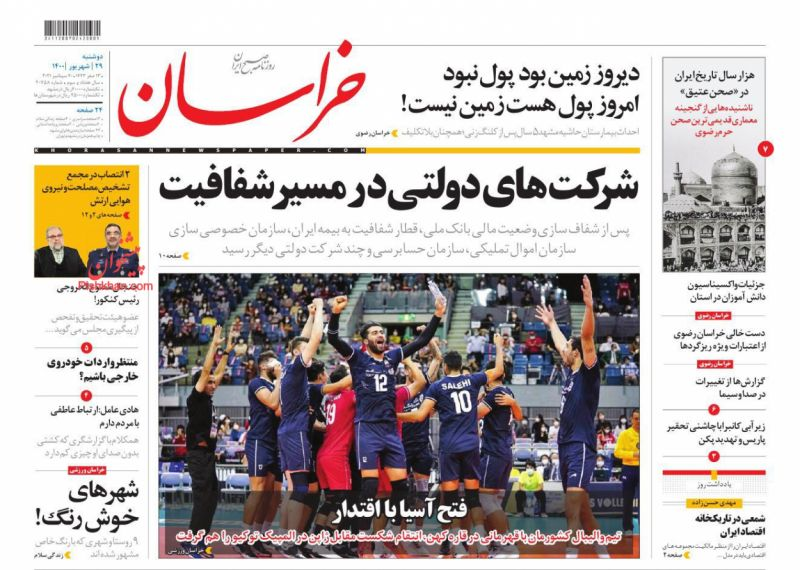 عناوین اخبار روزنامه خراسان در روز دوشنبه ۲۹ شهريور