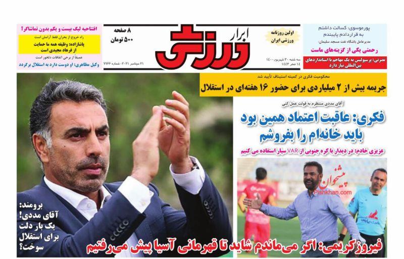 عناوین اخبار روزنامه ابرار ورزشى در روز سهشنبه ۳۰ شهريور