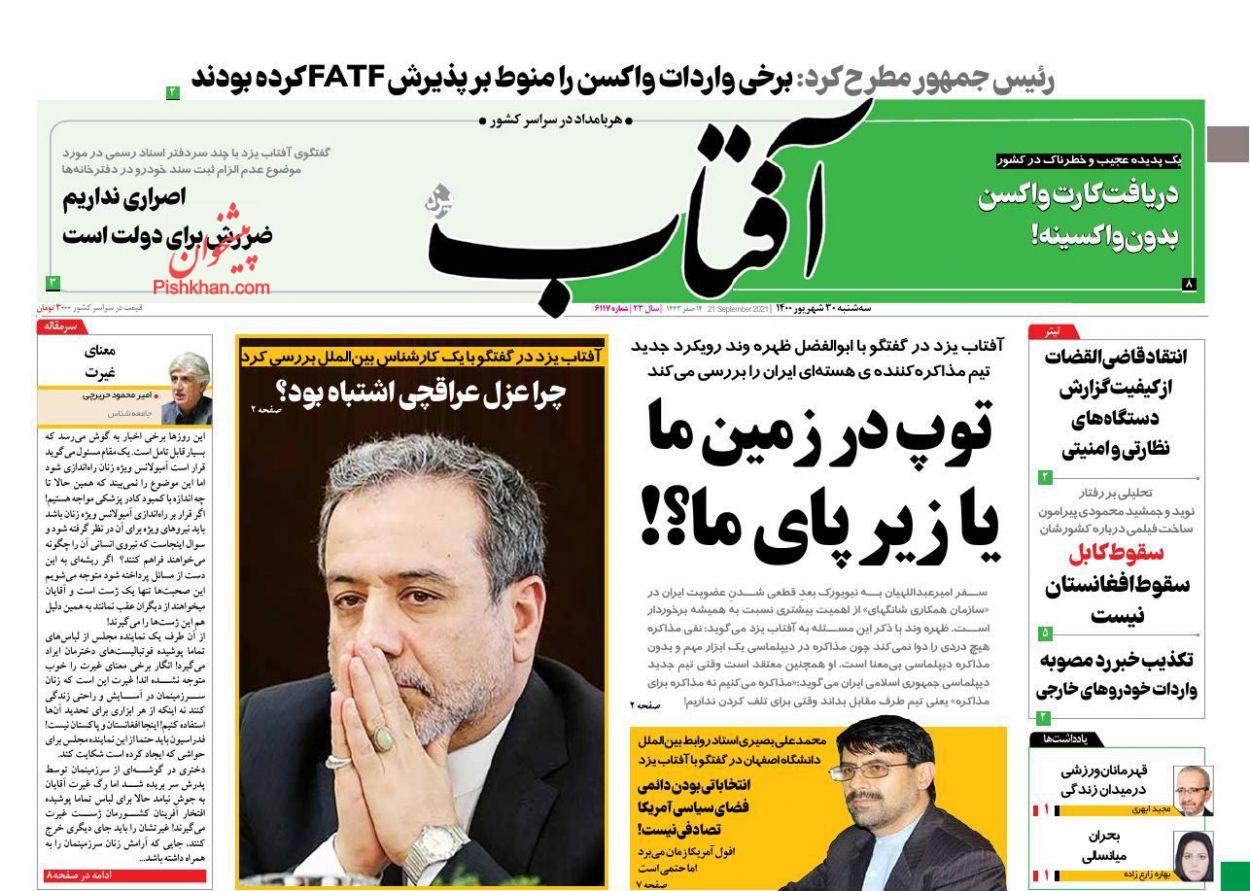 عناوین اخبار روزنامه آفتاب یزد در روز سهشنبه ۳۰ شهريور