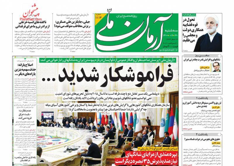 عناوین اخبار روزنامه آرمان ملی در روز سهشنبه ۳۰ شهريور