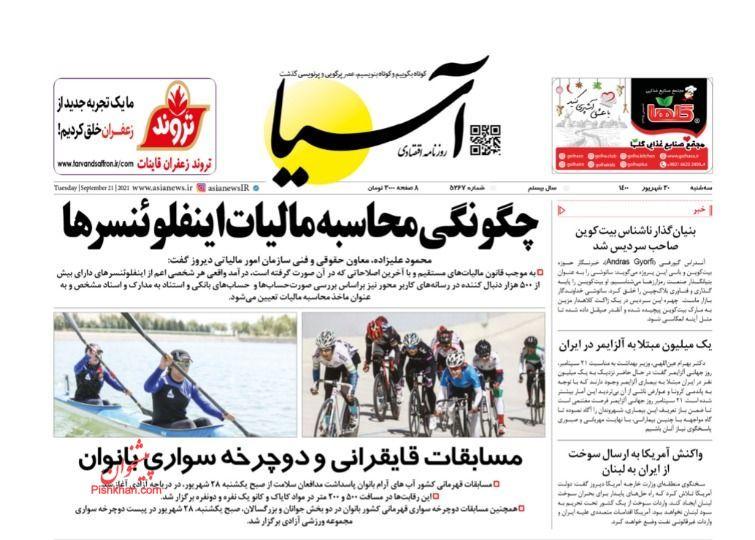 عناوین اخبار روزنامه آسیا در روز سهشنبه ۳۰ شهريور