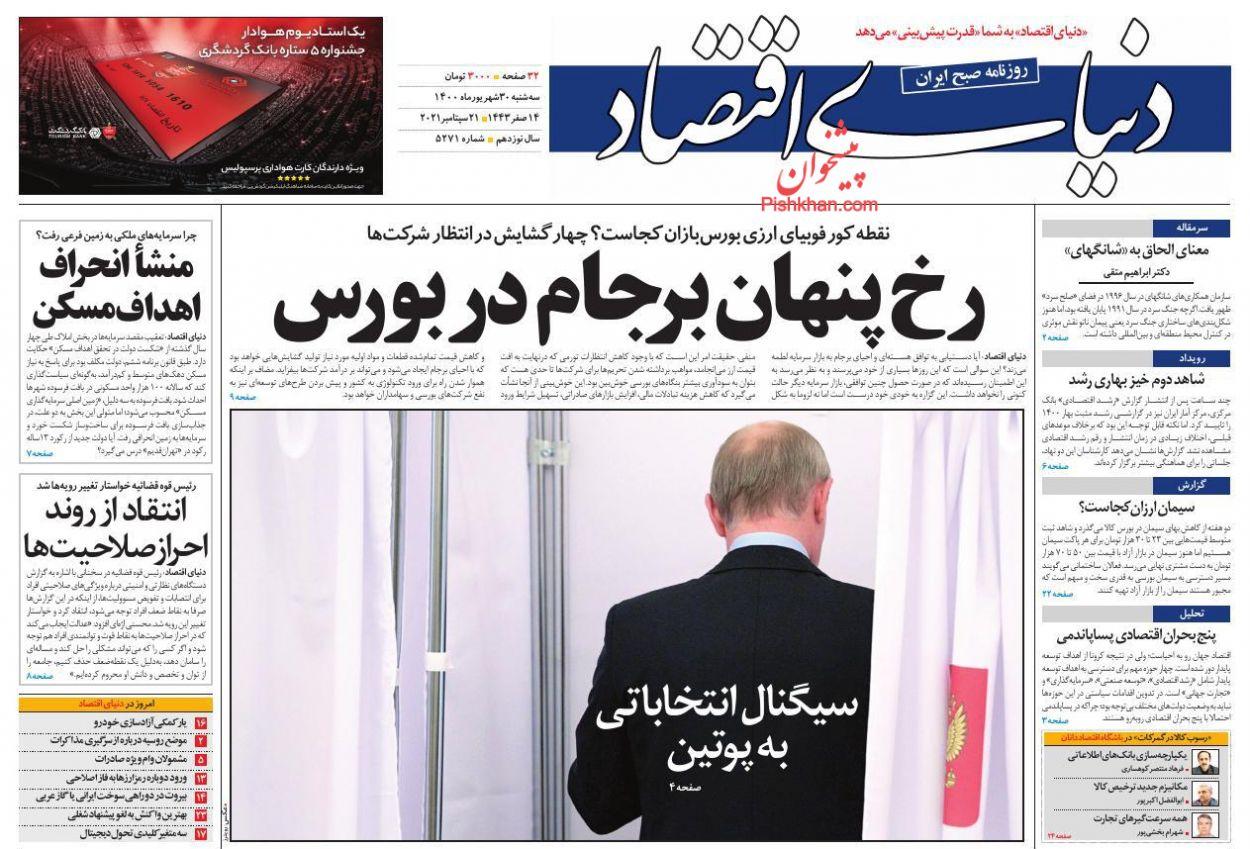 عناوین اخبار روزنامه دنیای اقتصاد در روز سهشنبه ۳۰ شهريور