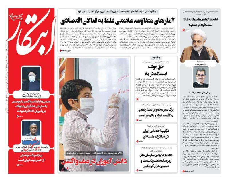 عناوین اخبار روزنامه ابتکار در روز سهشنبه ۳۰ شهريور