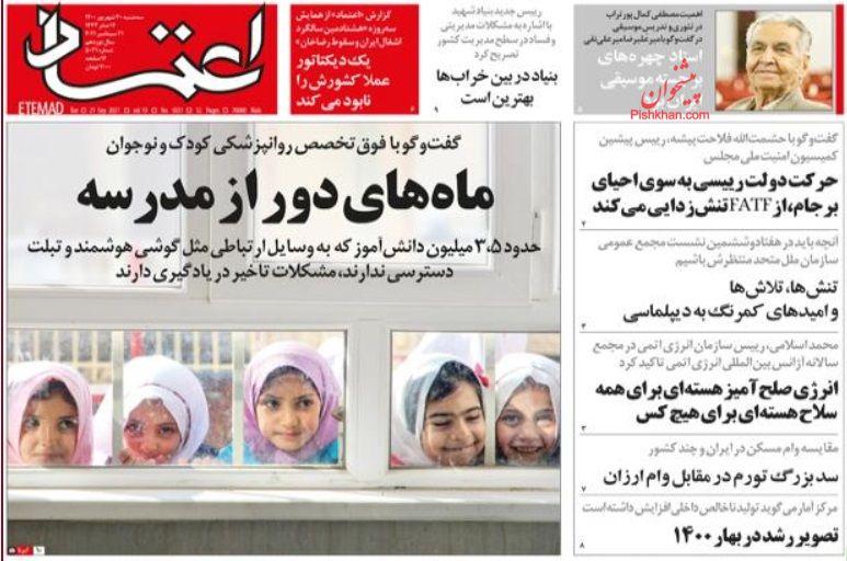 عناوین اخبار روزنامه اعتماد در روز سهشنبه ۳۰ شهريور