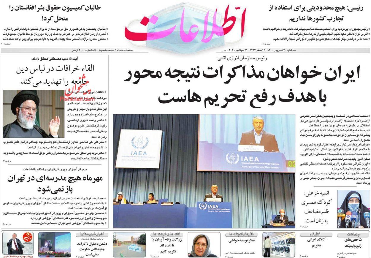 عناوین اخبار روزنامه اطلاعات در روز سهشنبه ۳۰ شهريور