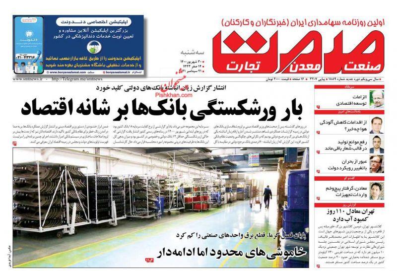 عناوین اخبار روزنامه صمت در روز سهشنبه ۳۰ شهريور