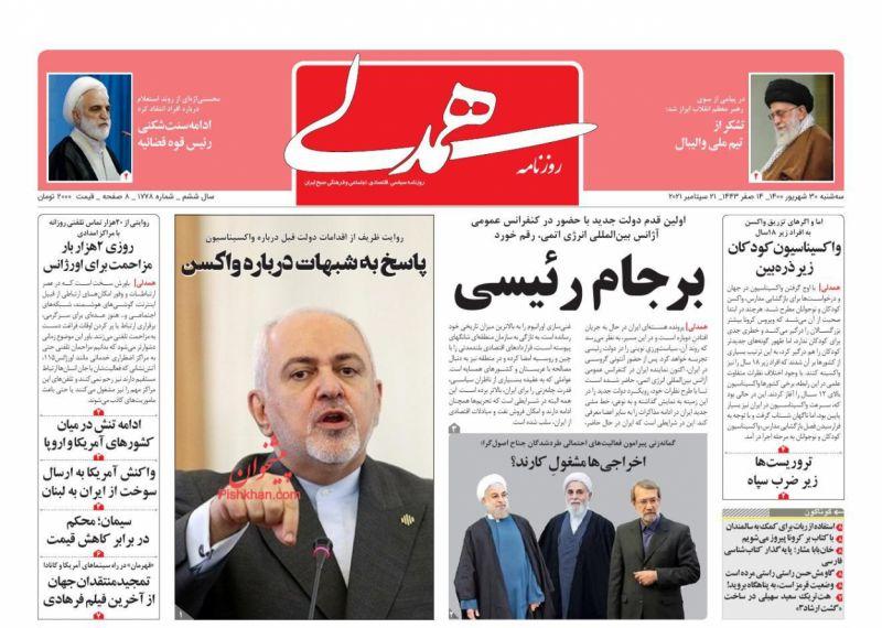 عناوین اخبار روزنامه همدلی در روز سهشنبه ۳۰ شهريور