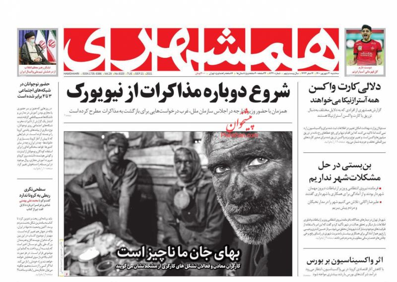 عناوین اخبار روزنامه همشهری در روز سهشنبه ۳۰ شهريور
