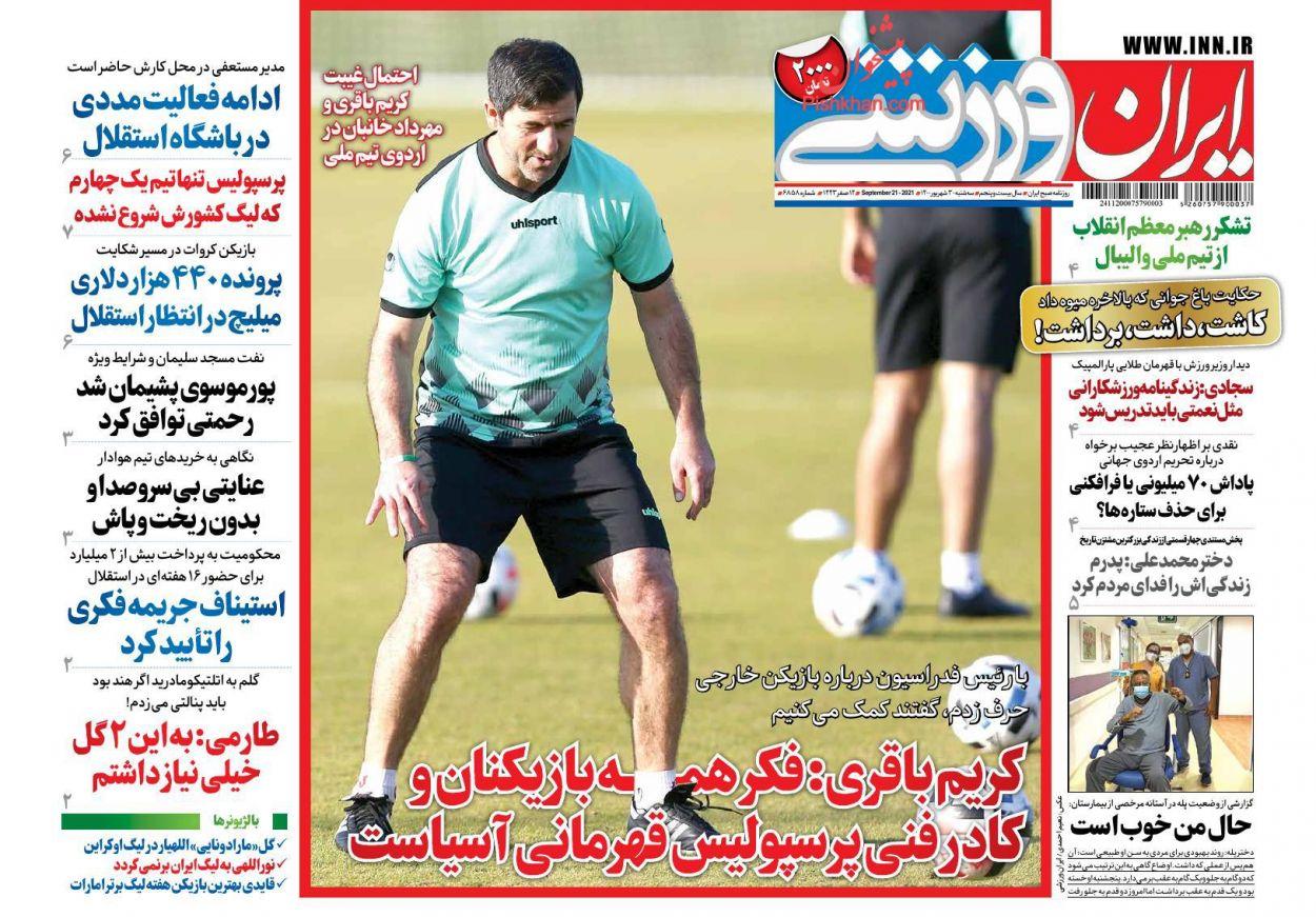 عناوین اخبار روزنامه ایران ورزشی در روز سهشنبه ۳۰ شهريور