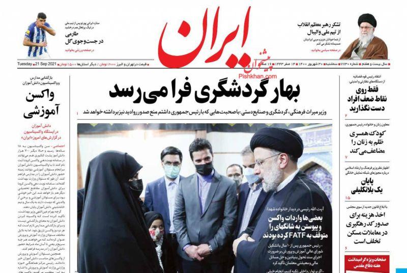 عناوین اخبار روزنامه ایران در روز سهشنبه ۳۰ شهريور