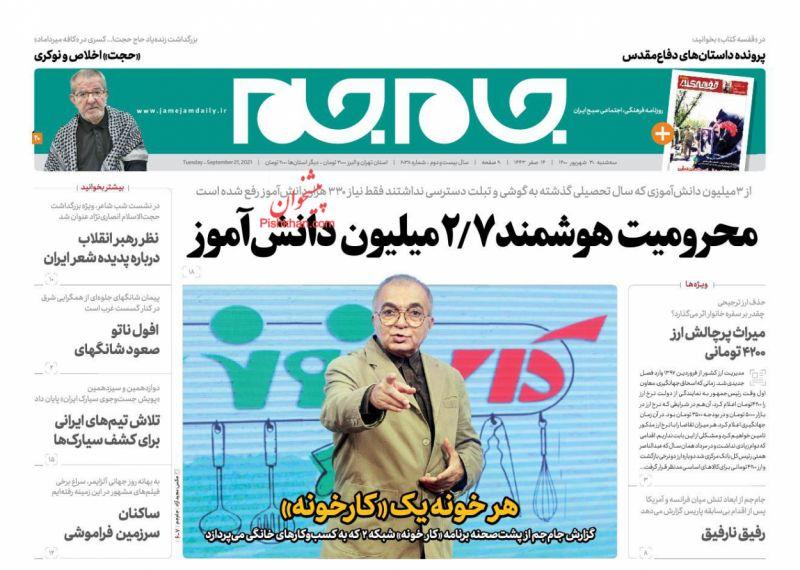 عناوین اخبار روزنامه جام جم در روز سهشنبه ۳۰ شهريور