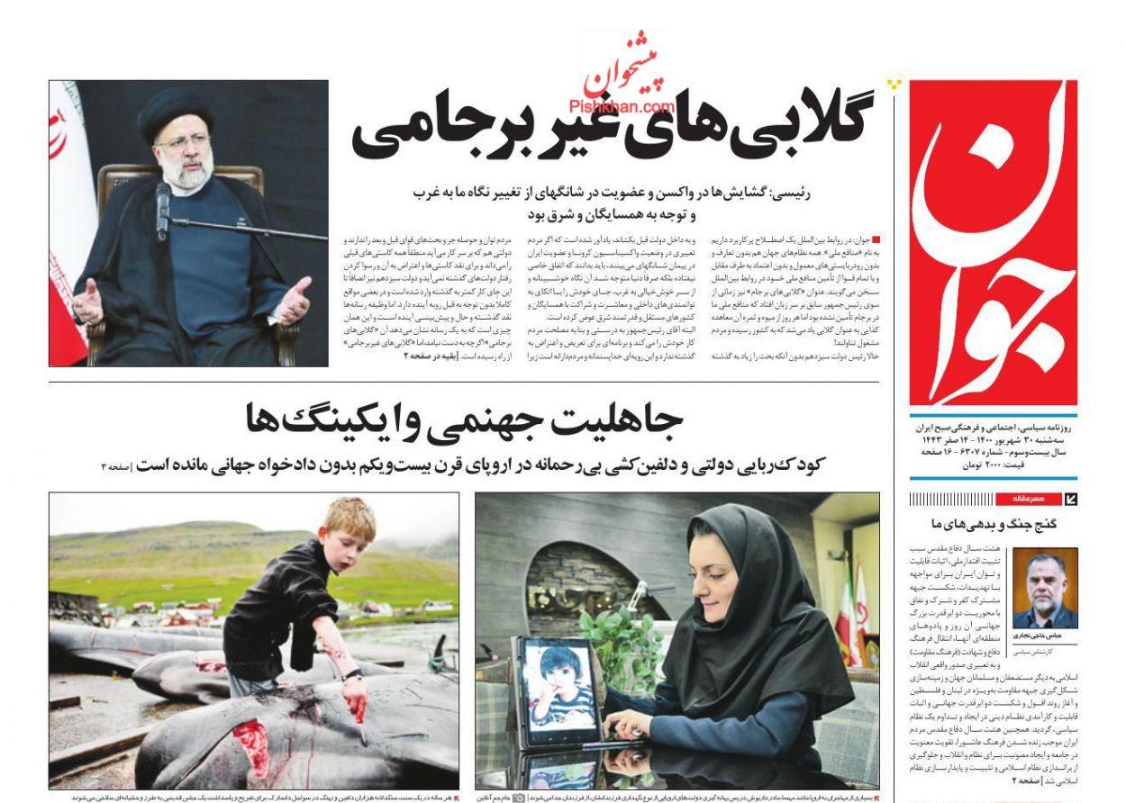 عناوین اخبار روزنامه جوان در روز سهشنبه ۳۰ شهريور