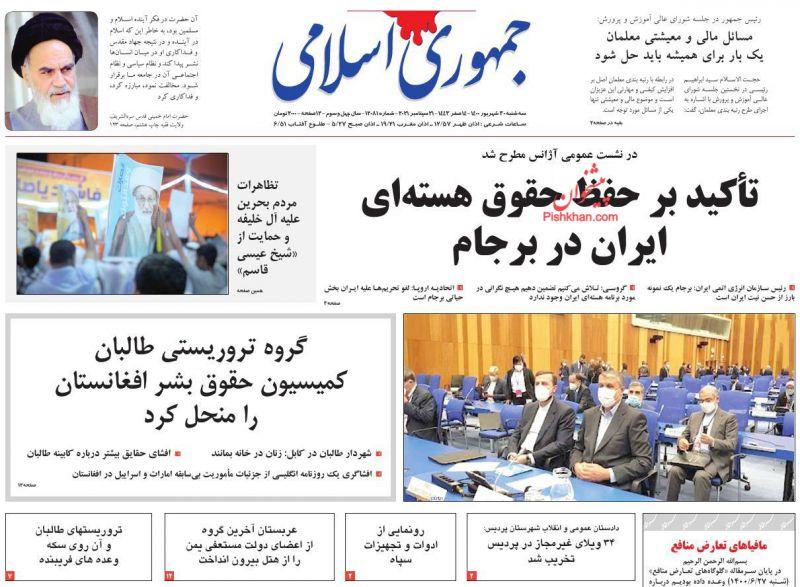 عناوین اخبار روزنامه جمهوری اسلامی در روز سهشنبه ۳۰ شهريور