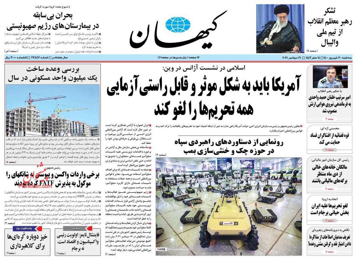 عناوین اخبار روزنامه کيهان در روز سهشنبه ۳۰ شهريور