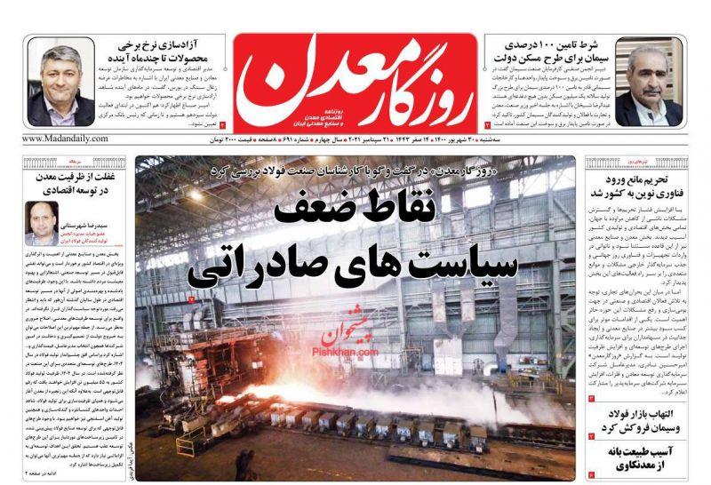 عناوین اخبار روزنامه روزگار معدن در روز سهشنبه ۳۰ شهريور