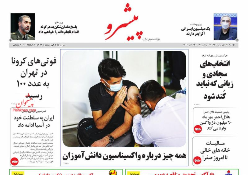عناوین اخبار روزنامه پیشرو در روز سهشنبه ۳۰ شهريور