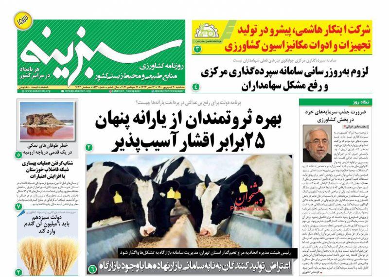 عناوین اخبار روزنامه سبزینه در روز سهشنبه ۳۰ شهريور