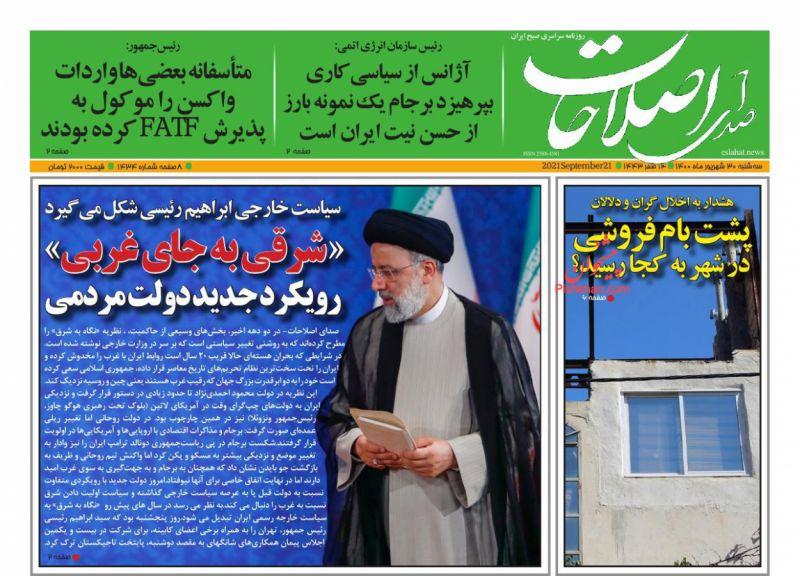 عناوین اخبار روزنامه صدای اصلاحات در روز سهشنبه ۳۰ شهريور