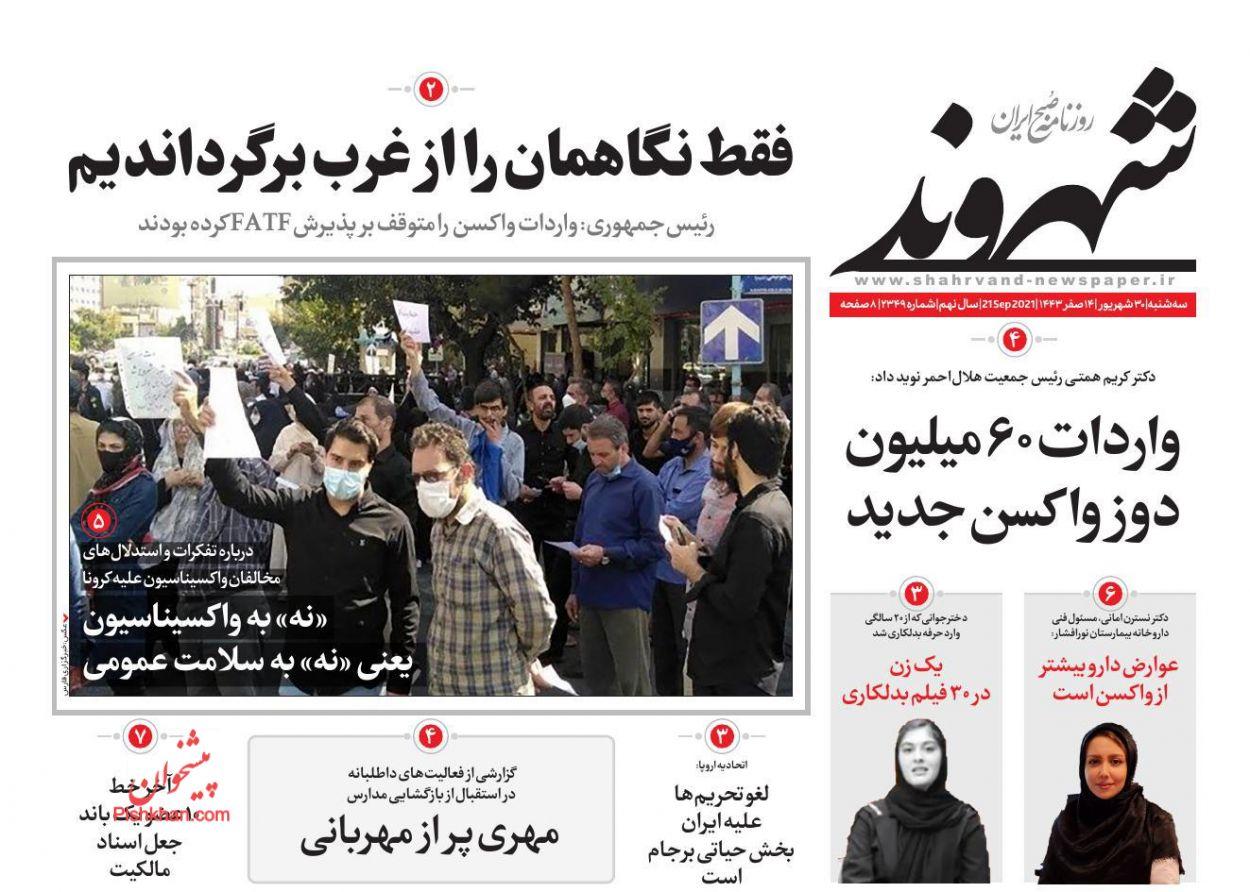 عناوین اخبار روزنامه شهروند در روز سهشنبه ۳۰ شهريور
