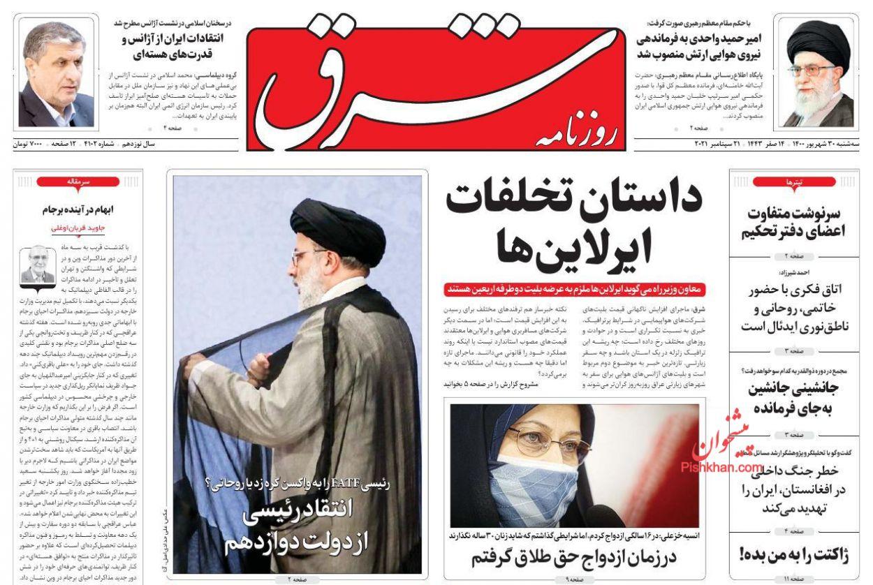 عناوین اخبار روزنامه شرق در روز سهشنبه ۳۰ شهريور
