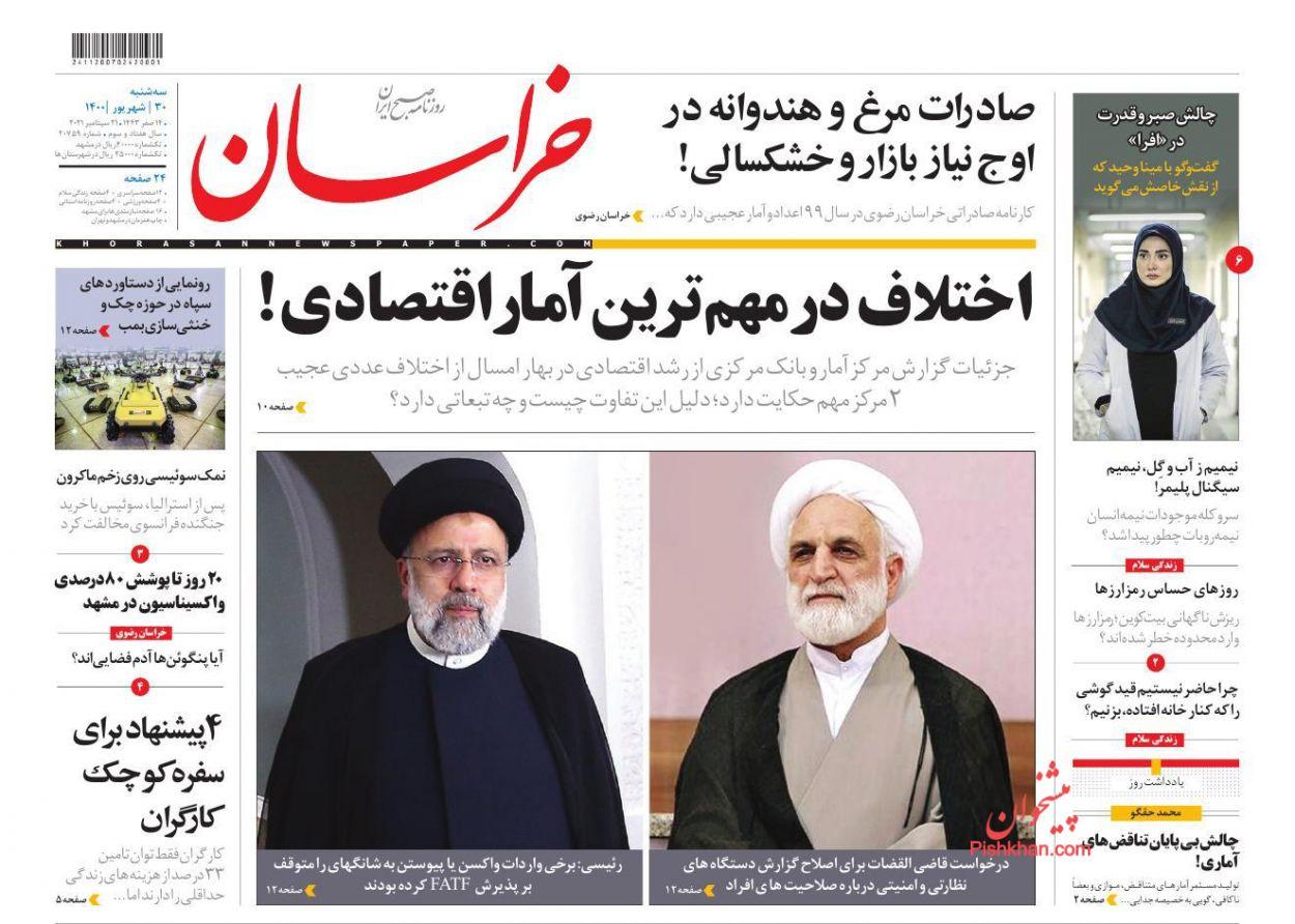 عناوین اخبار روزنامه خراسان در روز سهشنبه ۳۰ شهريور