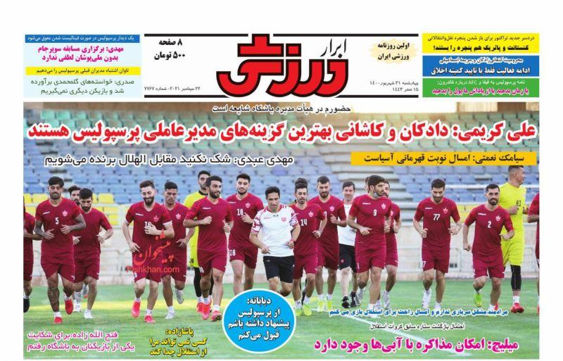 عناوین اخبار روزنامه ابرار ورزشى در روز چهارشنبه ۳۱ شهريور