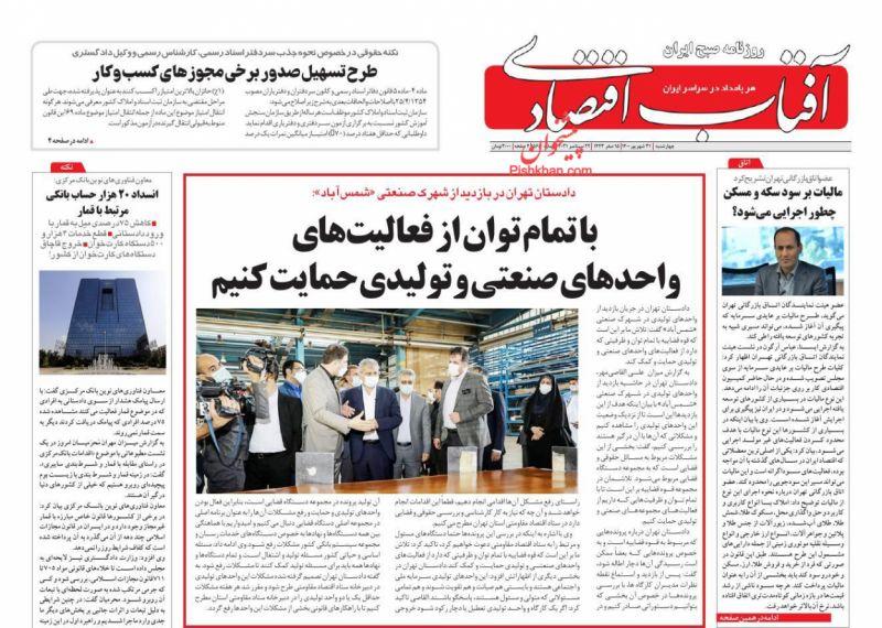 عناوین اخبار روزنامه آفتاب اقتصادی در روز چهارشنبه ۳۱ شهريور