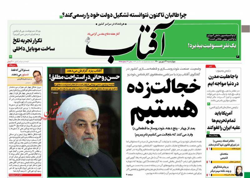 عناوین اخبار روزنامه آفتاب یزد در روز چهارشنبه ۳۱ شهريور