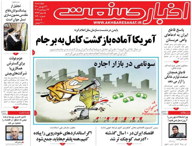 عناوین اخبار روزنامه اخبار صنعت در روز چهارشنبه ۳۱ شهريور