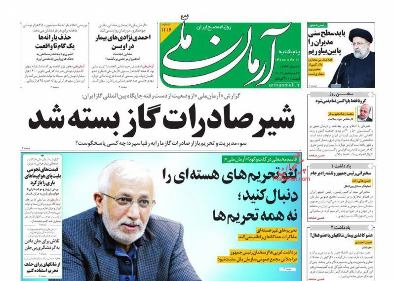 عناوین اخبار روزنامه آرمان ملی در روز چهارشنبه ۳۱ شهريور