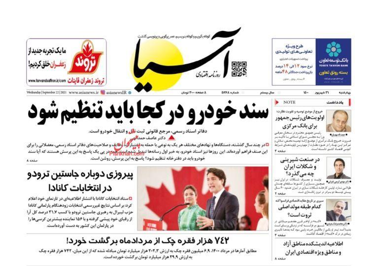 عناوین اخبار روزنامه آسیا در روز چهارشنبه ۳۱ شهريور