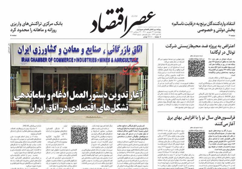 عناوین اخبار روزنامه عصر اقتصاد در روز چهارشنبه ۳۱ شهريور